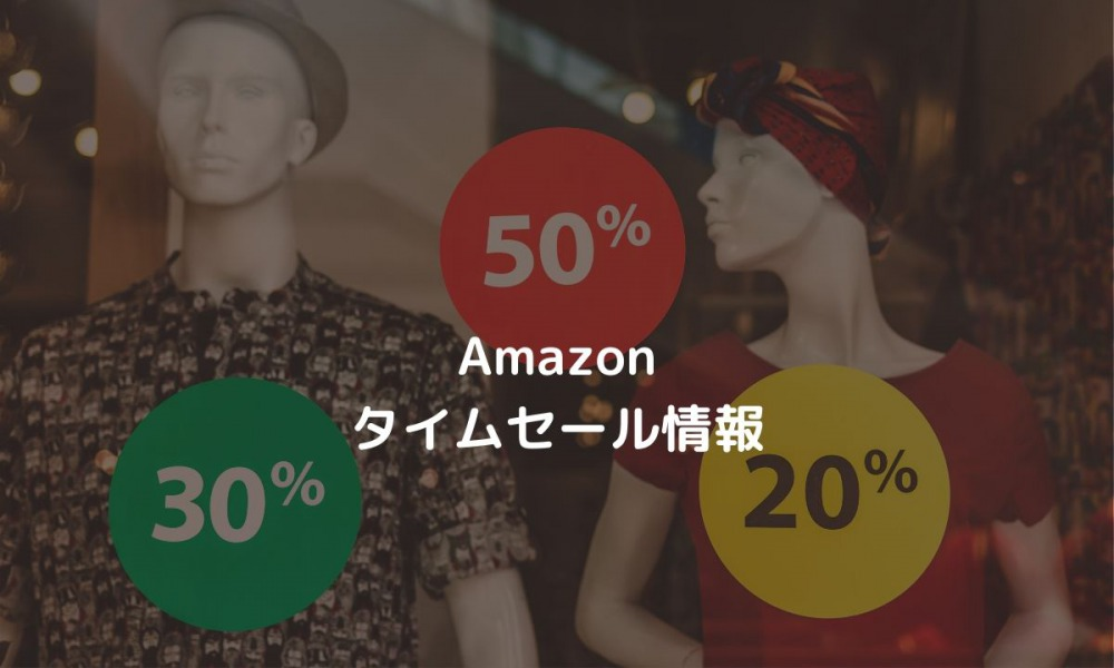 Amazonタイムセールおすすめ商品
