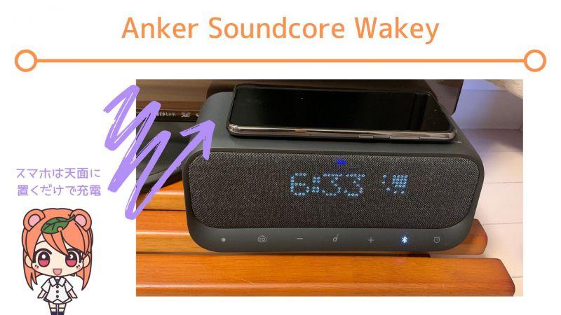 SoundCore 置くだけ充電