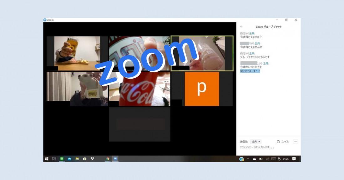 zoomでオンライン飲み会を楽しむコツは?(メリット・デメリット)