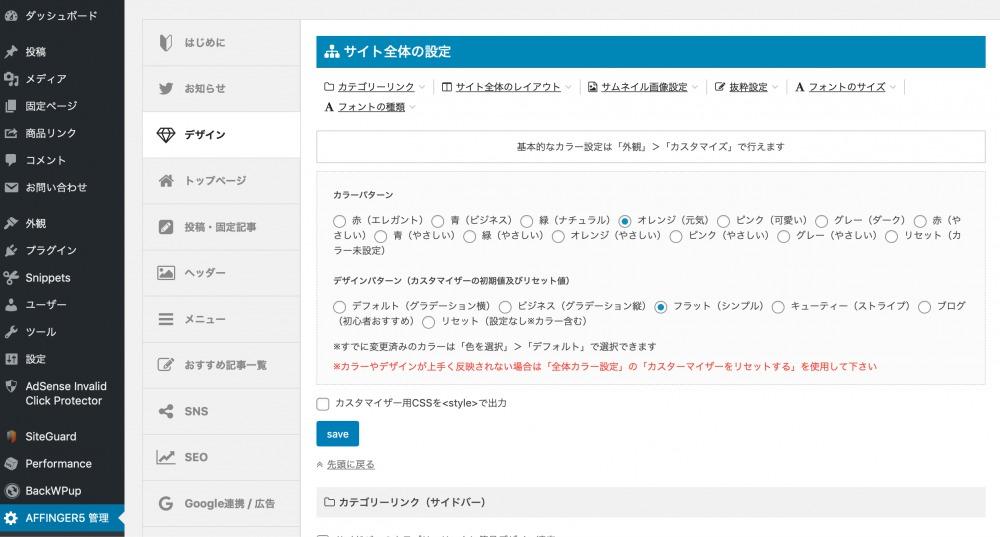 アフィンガー5 管理画面