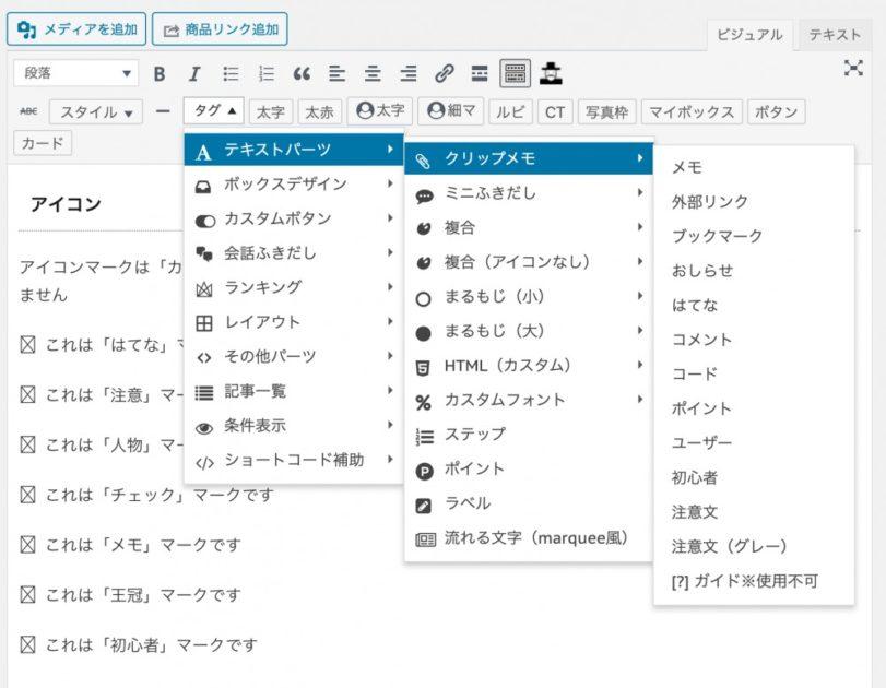アフィンガー5 デザインパーツ選択画面