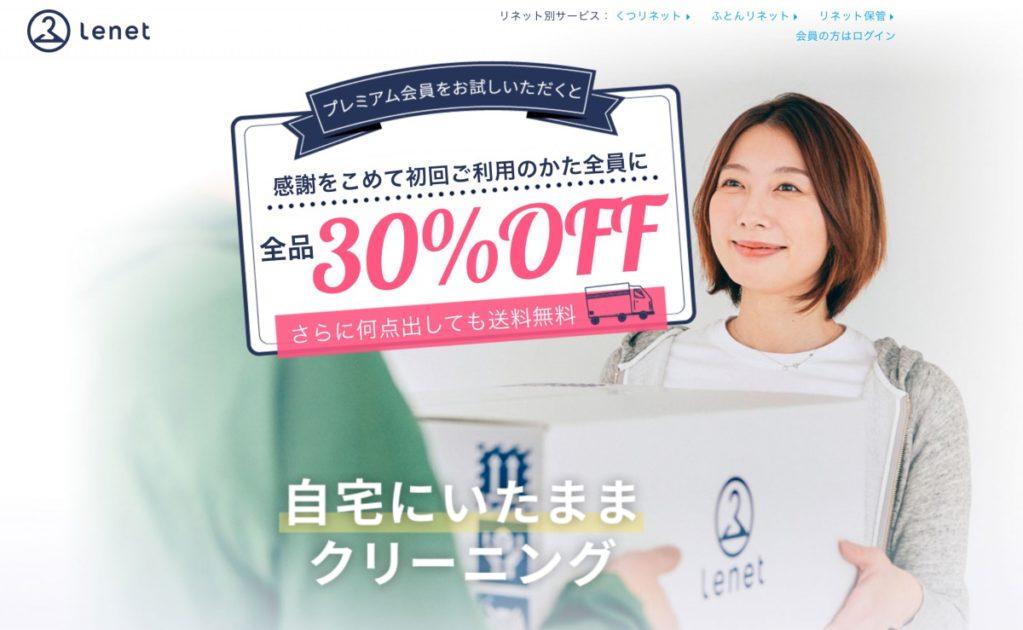 宅配クリーニング リネットの口コミ・評判