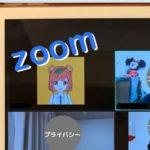 zoomで顔出しNGでも大丈夫!代わりに画像を映す方法【プロフィール設定】