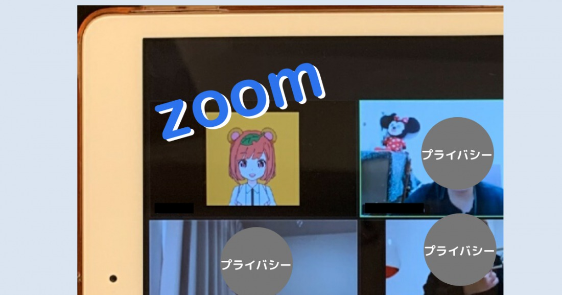 zoomで顔出しせず画像を設定するにはサインインが必要