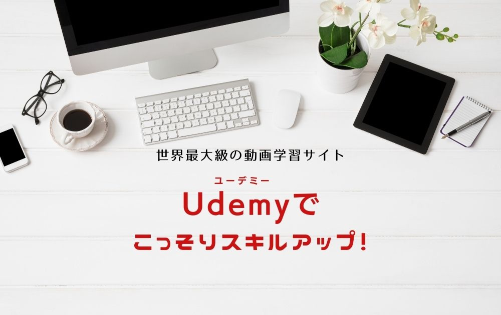 オンライン動画学習udemy