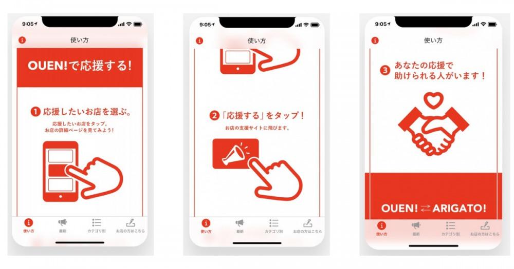 WEBアプリ「 OUEN! 」の使い方