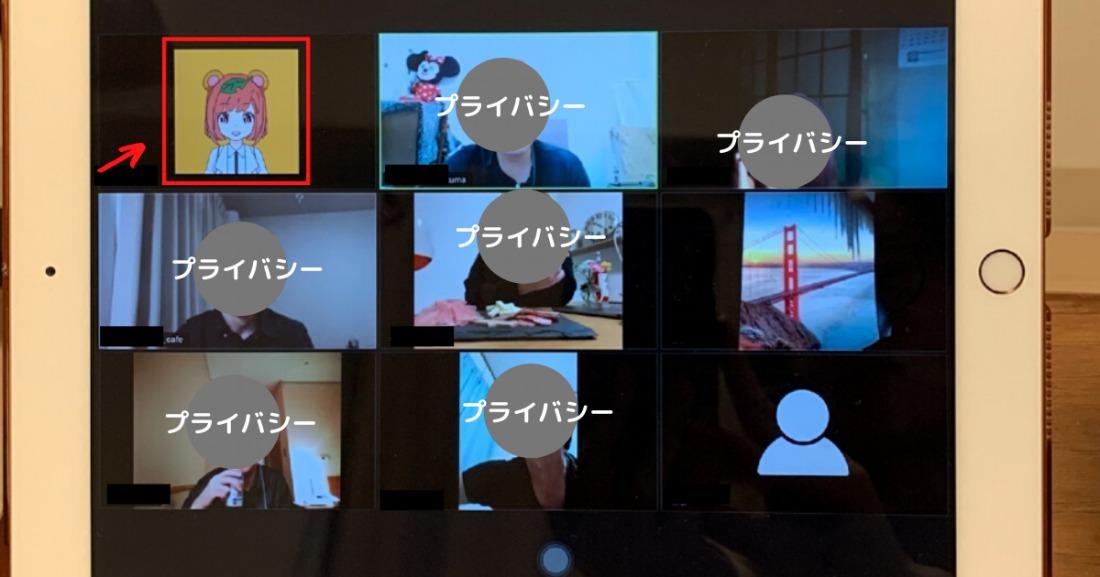 ZOOMで顔出しせず、代わりに待受画像を映す方法