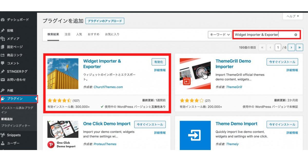 ①Widget Importer & Exporter