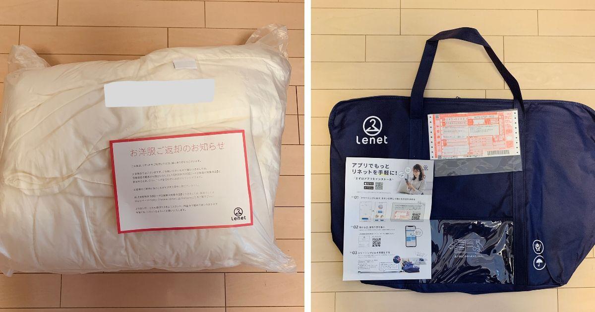返却された布団と次回のクリーニング用のバッグ