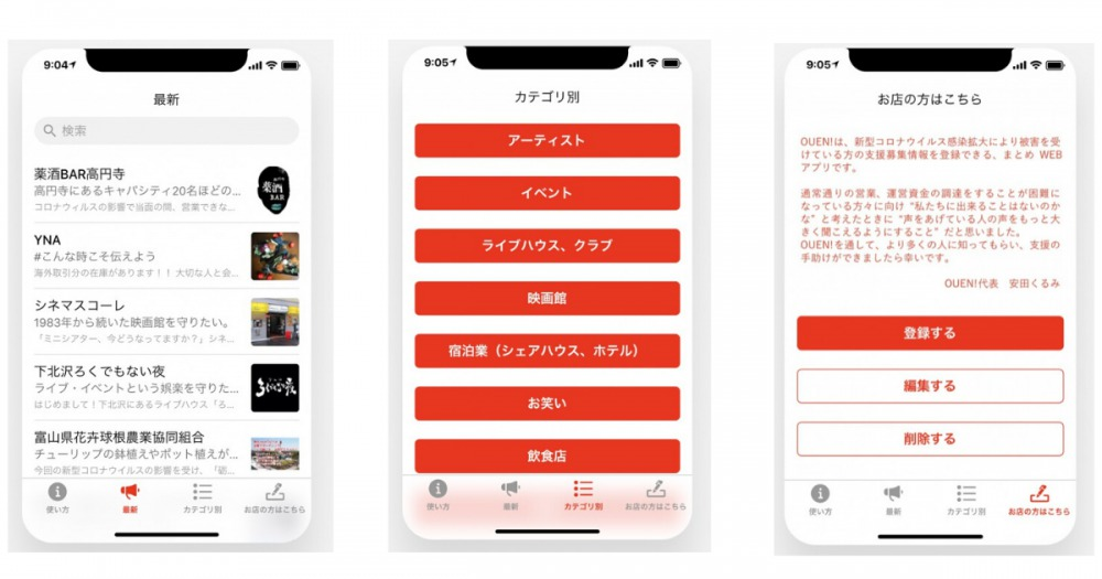 WEBアプリ「 OUEN! 」