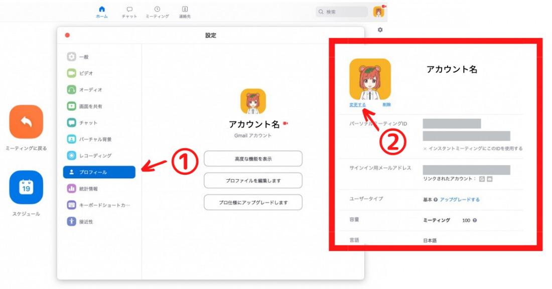 zoomアプリ:PCの待受画面設定