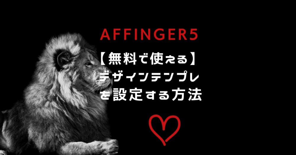 5 ア デザイン フィンガー