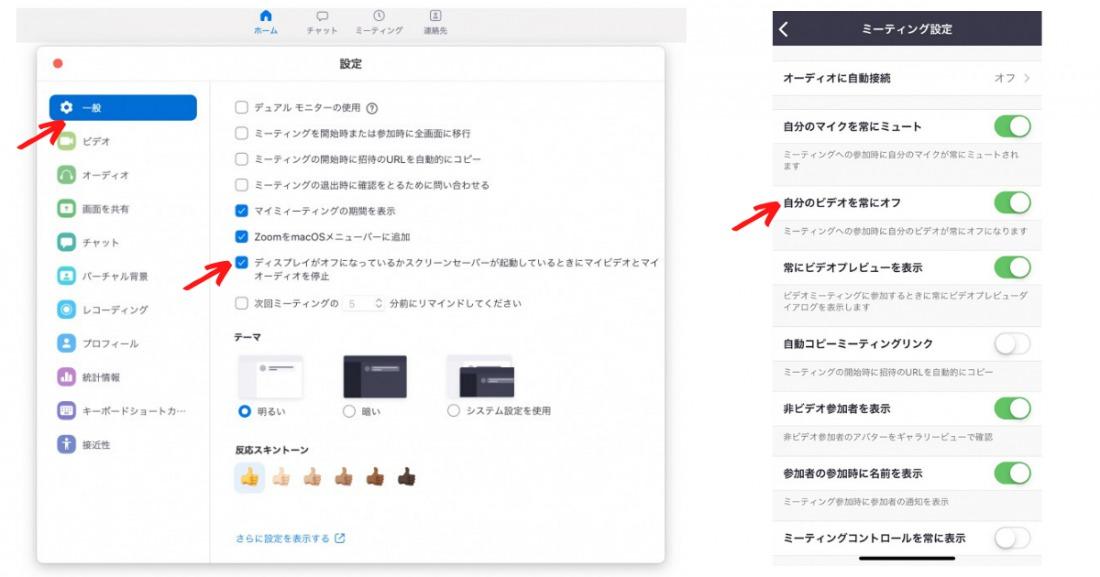 ZOOMのPC画面とスマホ画面