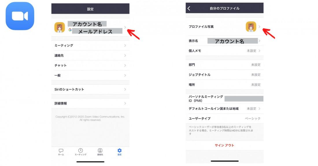zoomアプリ:スマホの待受画面設定