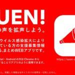 新型コロナに負けるな!大学生がWEBアプリ「OUEN!」リリース