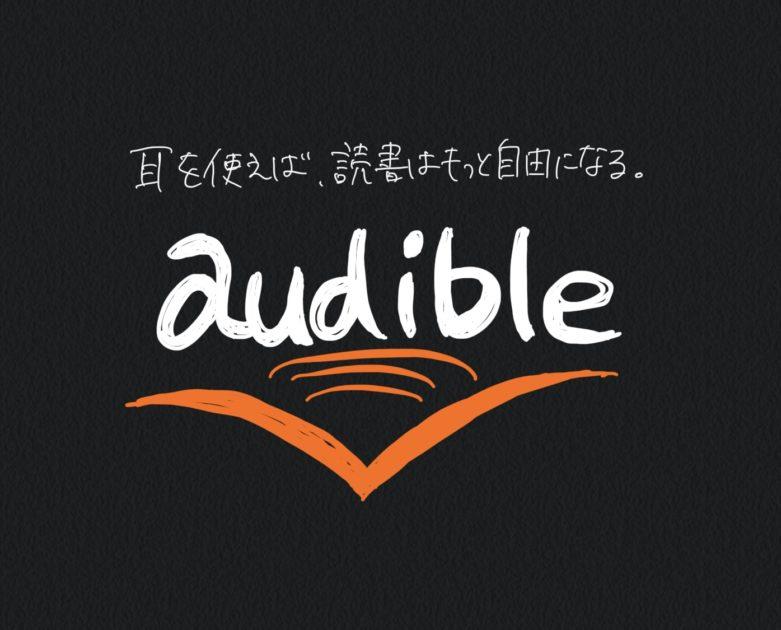 Audible(オーディブル)で聴けるおすすめ本3選「最初の1冊はコレ!」