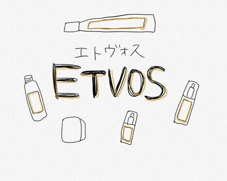 【エトヴォス】スキンケアの口コミ(化粧水・美容液)お得情報も!