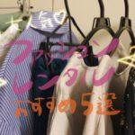 人気ファッションレンタルおすすめ5選