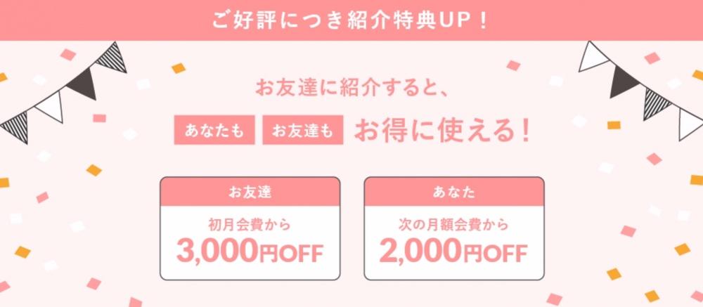 エアークローゼットの招待コード(友達紹介)