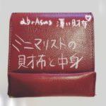 【30代】ミニマリスト女性が愛用する財布と中身