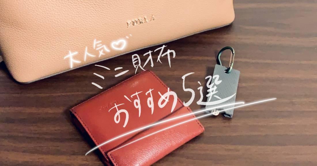 【ミニマリスト女性】大人気のミニ財布おすすめ5選。小さいバッグ用にも!