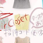エアークローゼット招待コードと使い方を紹介!割引クーポンで3000円引き