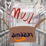 【ムジラーに朗報】Amazonで買える無印良品の10ジャンル紹介!