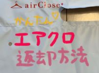 エアークローゼット(airCliset)返却袋