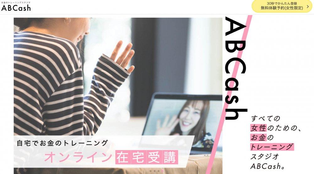 ABCash(エービーキャッシュ)オンライン無料体験