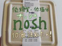 宅食 nosh(ナッシュ)の容器