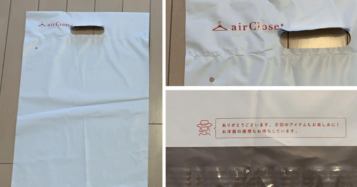 エアークローゼットの梱包方法【返却袋】