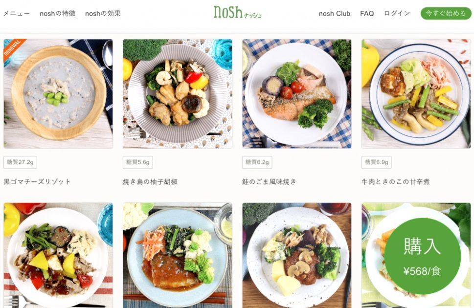 宅食ナッシュ(nosh)
